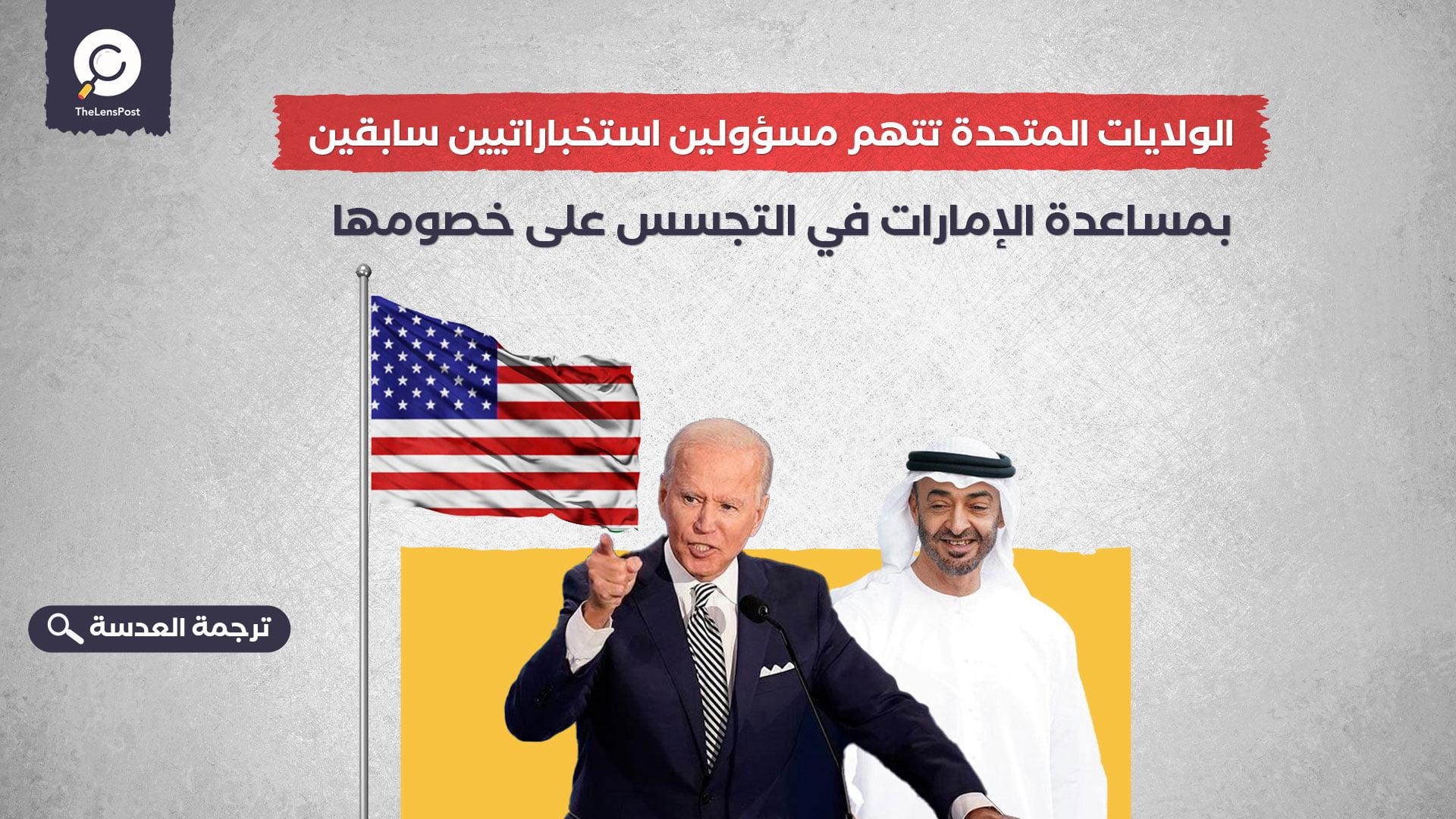 الولايات المتحدة تتهم مسؤولين استخباراتيين سابقين بمساعدة الإمارات في التجسس على خصومها