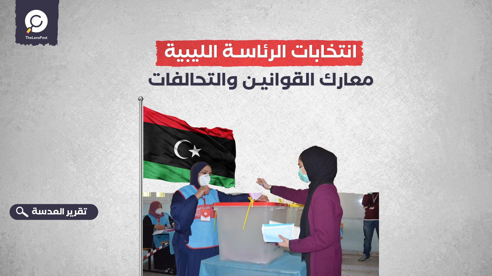 انتخابات الرئاسة الليبية.. معارك القوانين والتحالفات