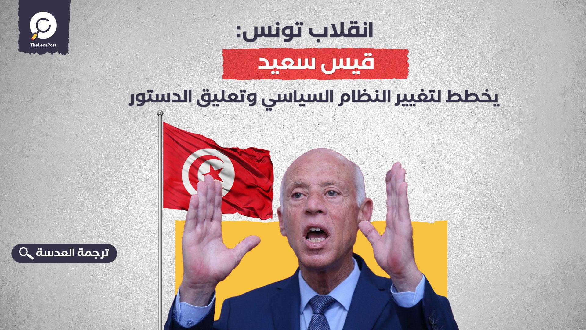 انقلاب تونس: قيس سعيد يخطط لتغيير النظام السياسي وتعليق الدستور