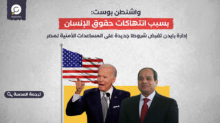 واشنطن بوست: بسبب انتهاكات حقوق الإنسان... إدارة بايدن تفرض شروطا جديدة على المساعدات الأمنية لمصر