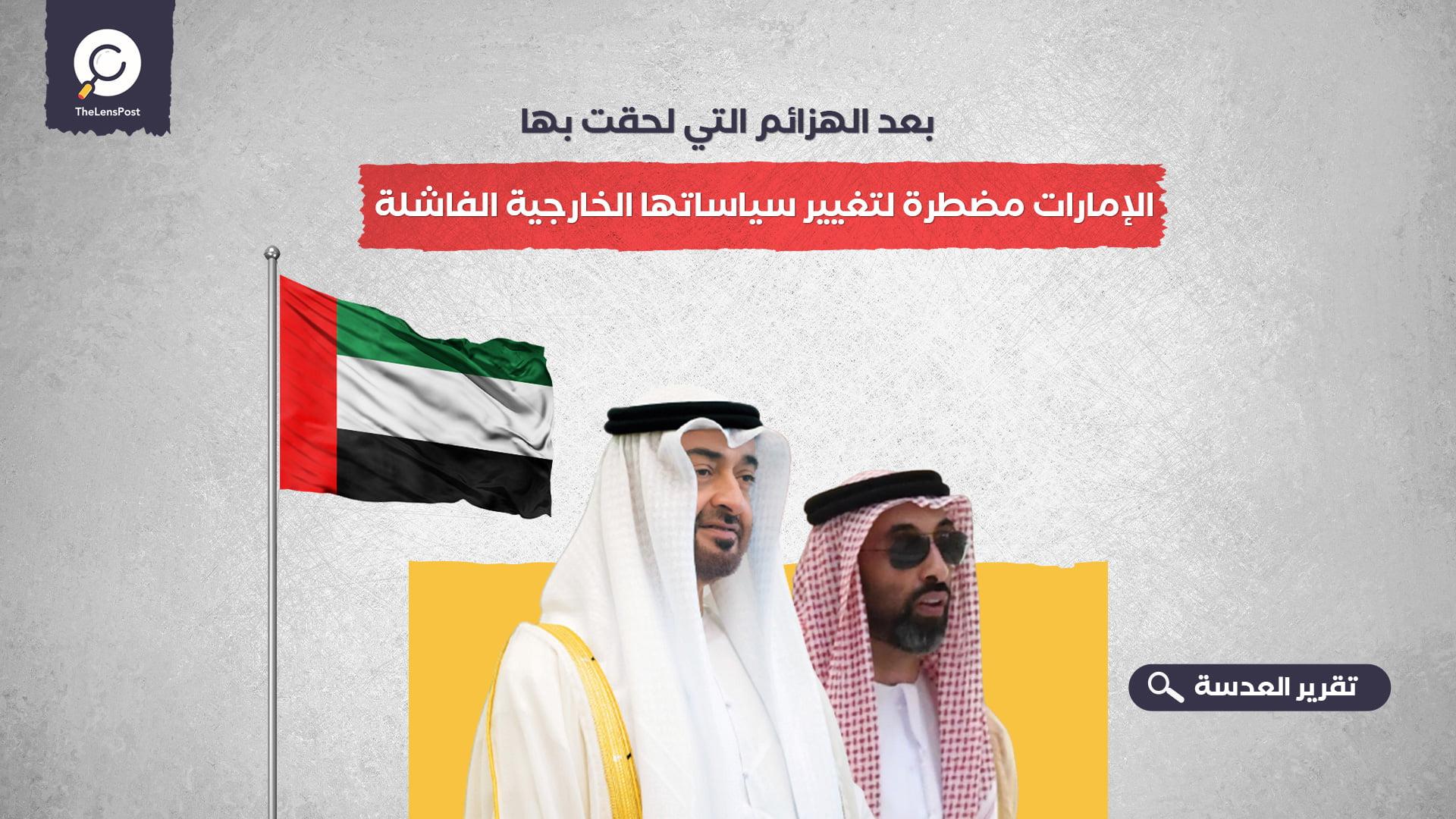 بعد الهزائم التي لحقت بها.. الإمارات مضطرة لتغيير سياساتها الخارجية الفاشلة