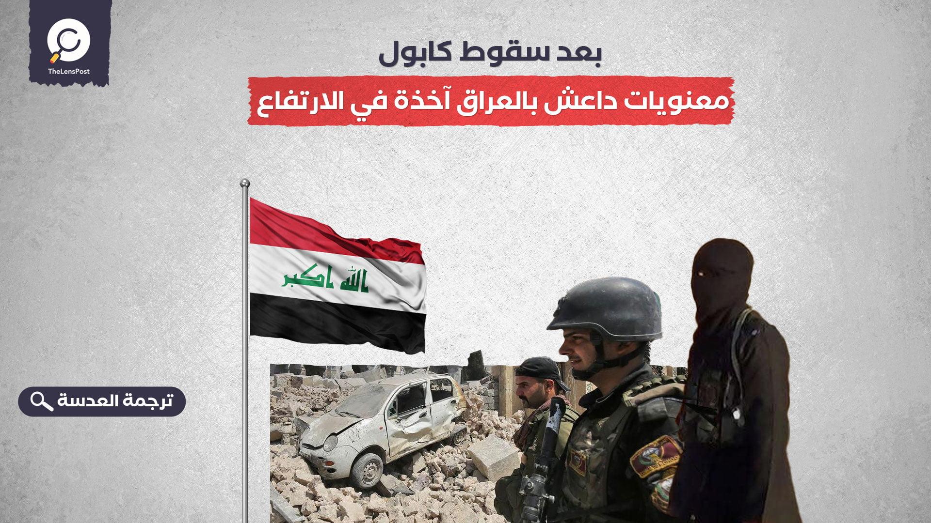بعد سقوط كابول.. معنويات داعش بالعراق آخذة في الارتفاع