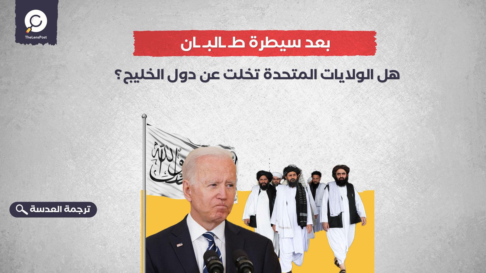 بعد سيطرة طالبان.. هل الولايات المتحدة تخلت عن دول الخليج؟