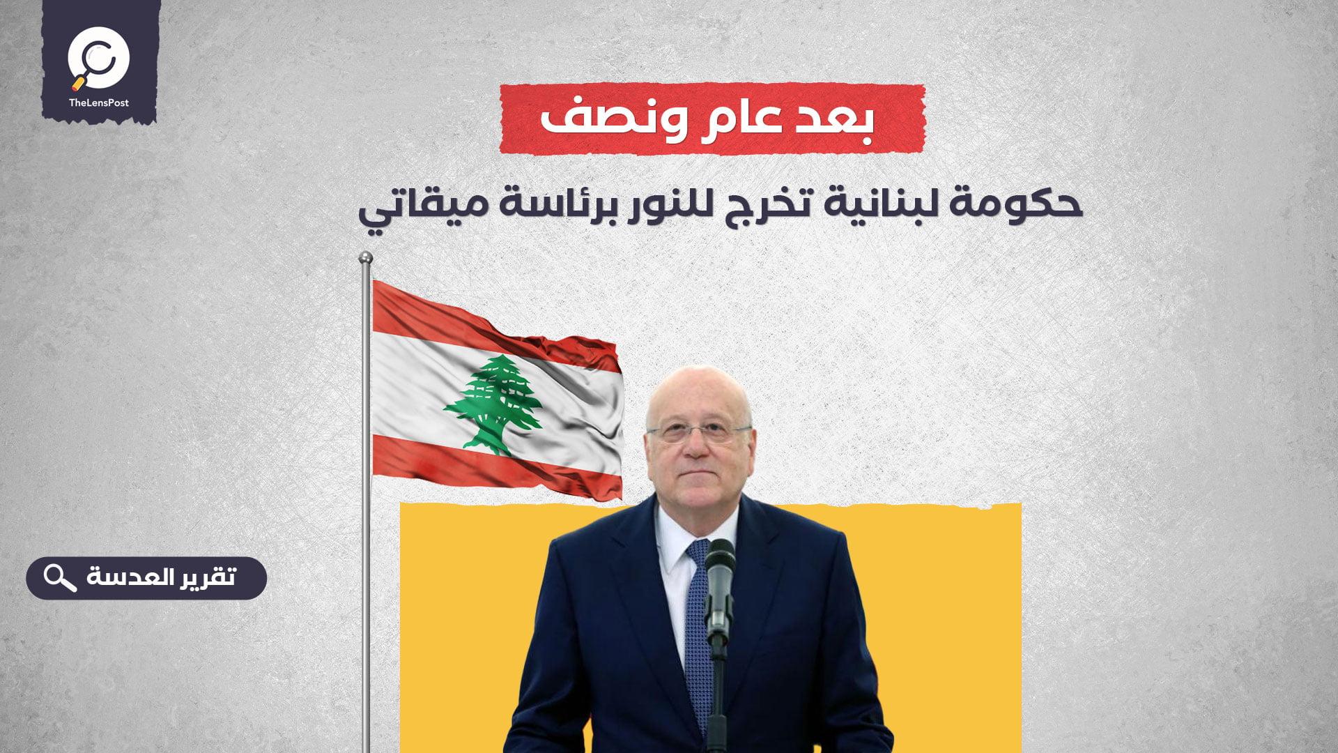 بعد عام ونصف.. حكومة لبنانية تخرج للنور برئاسة ميقاتي