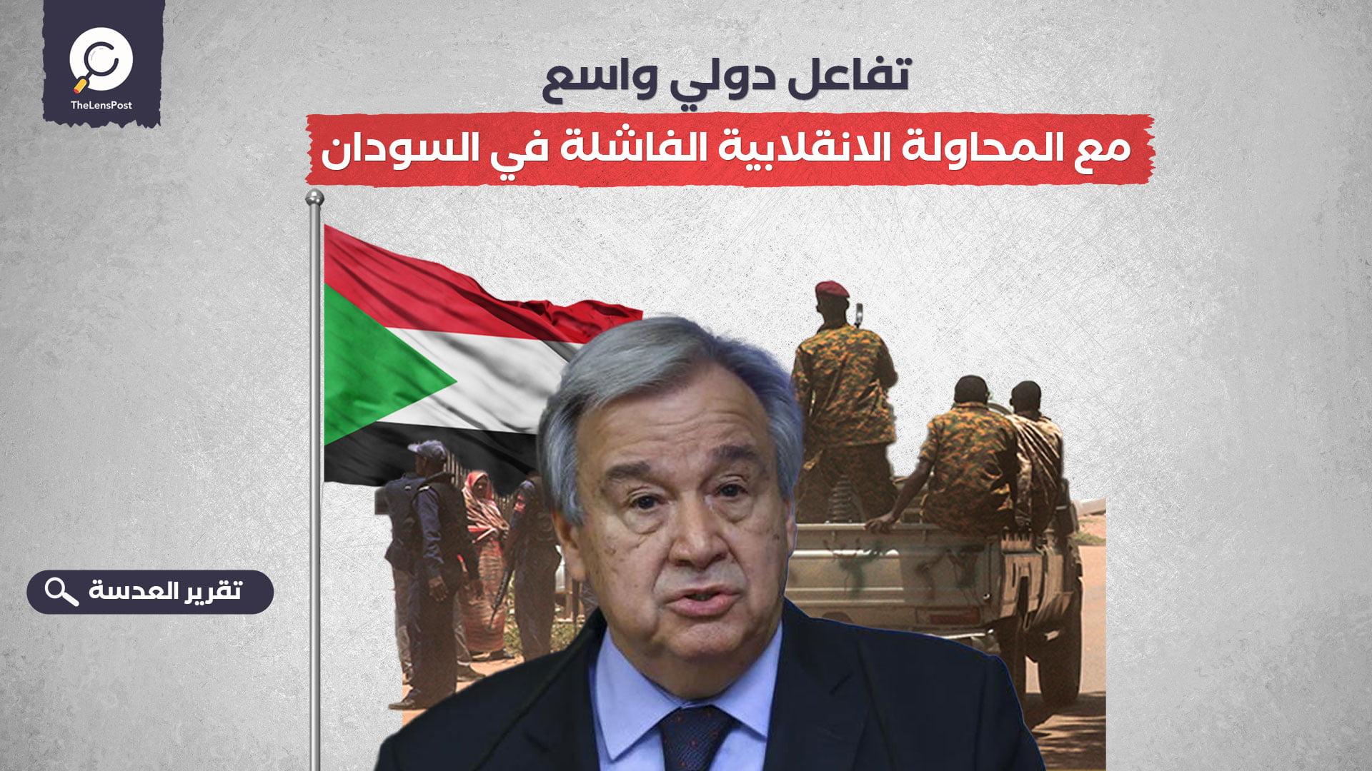 تفاعل دولي واسع مع المحاولة الانقلابية الفاشلة في السودان