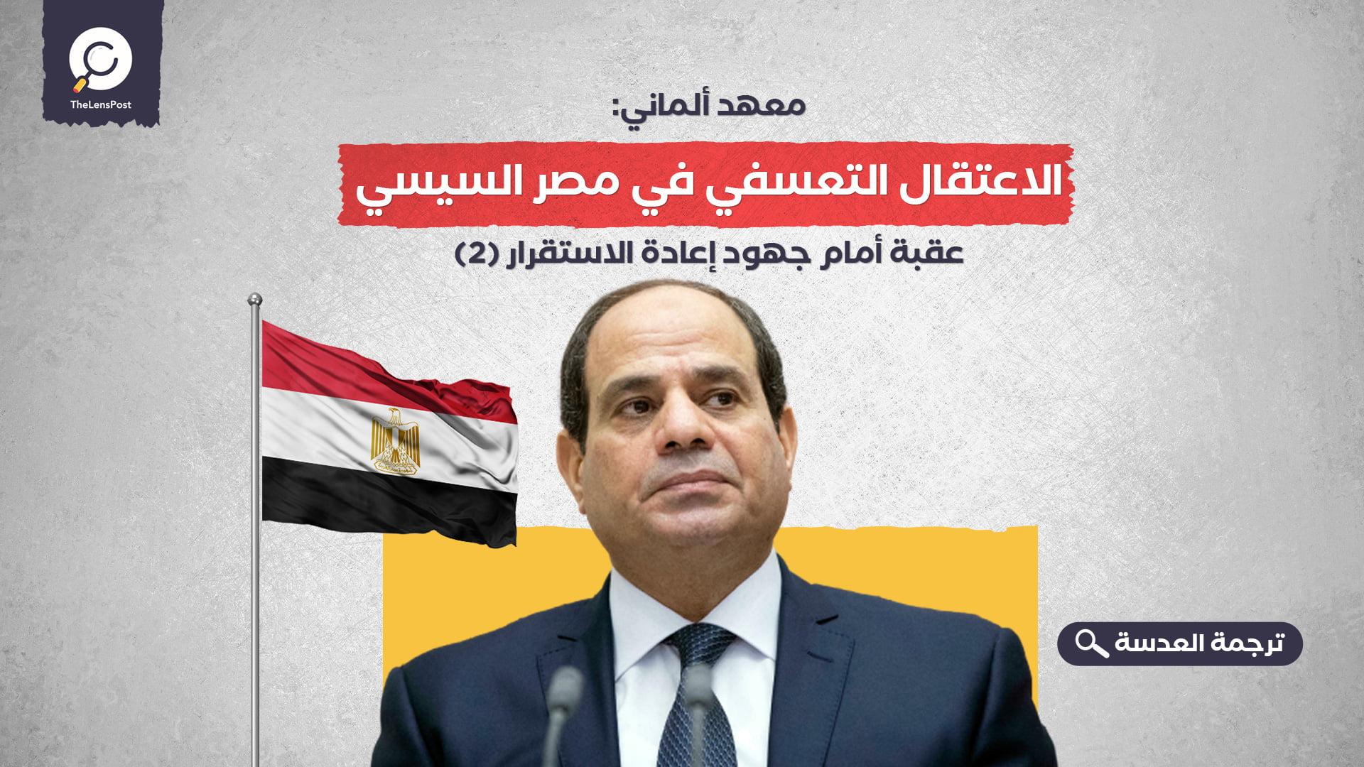 معهد ألماني: الاعتقال التعسفي في مصر السيسي عقبة أمام جهود إعادة الاستقرار (2)