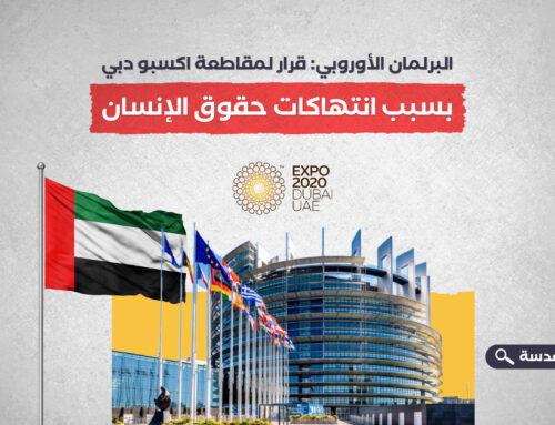 البرلمان الأوروبي: قرار لمقاطعة اكسبو دبي بسبب انتهاكات حقوق الإنسان