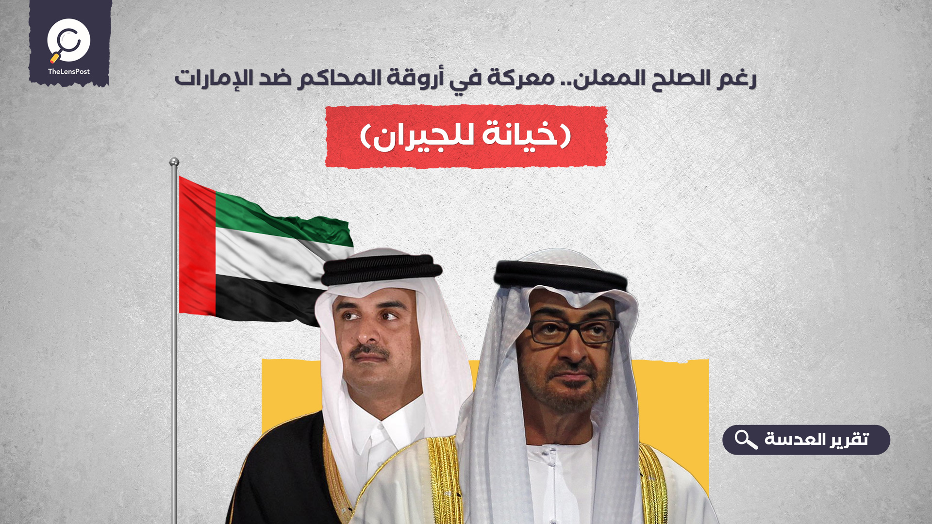 رغم الصلح المعلن.. معركة في أروقة المحاكم ضد الإمارات