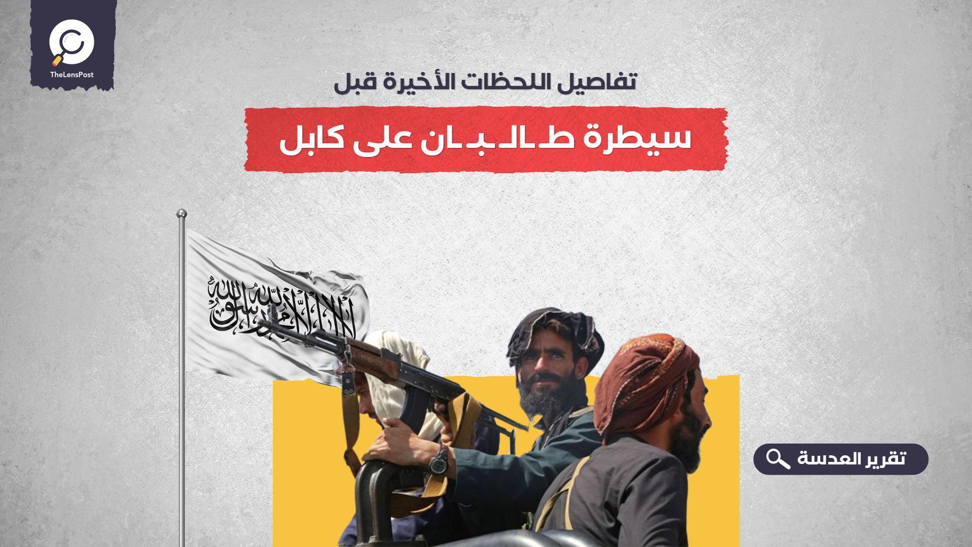 تفاصيل اللحظات الأخيرة قبل سيطرة طالبان على كابل