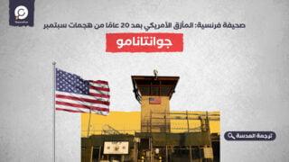 صحيفة فرنسية: المأزق الأمريكي بعد 20 عامًا من هجمات سبتمبر .. جوانتانامو