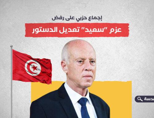 """تونس.. إجماع حزبي على رفض عزم """"سعيد"""" تعديل الدستور"""