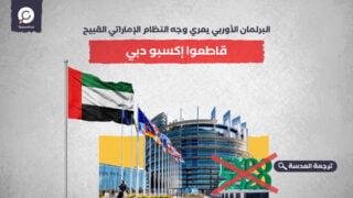 قاطعوا اكسبو دبي.. البرلمان الأوربي يعري وجه النظام الإماراتي القبيح