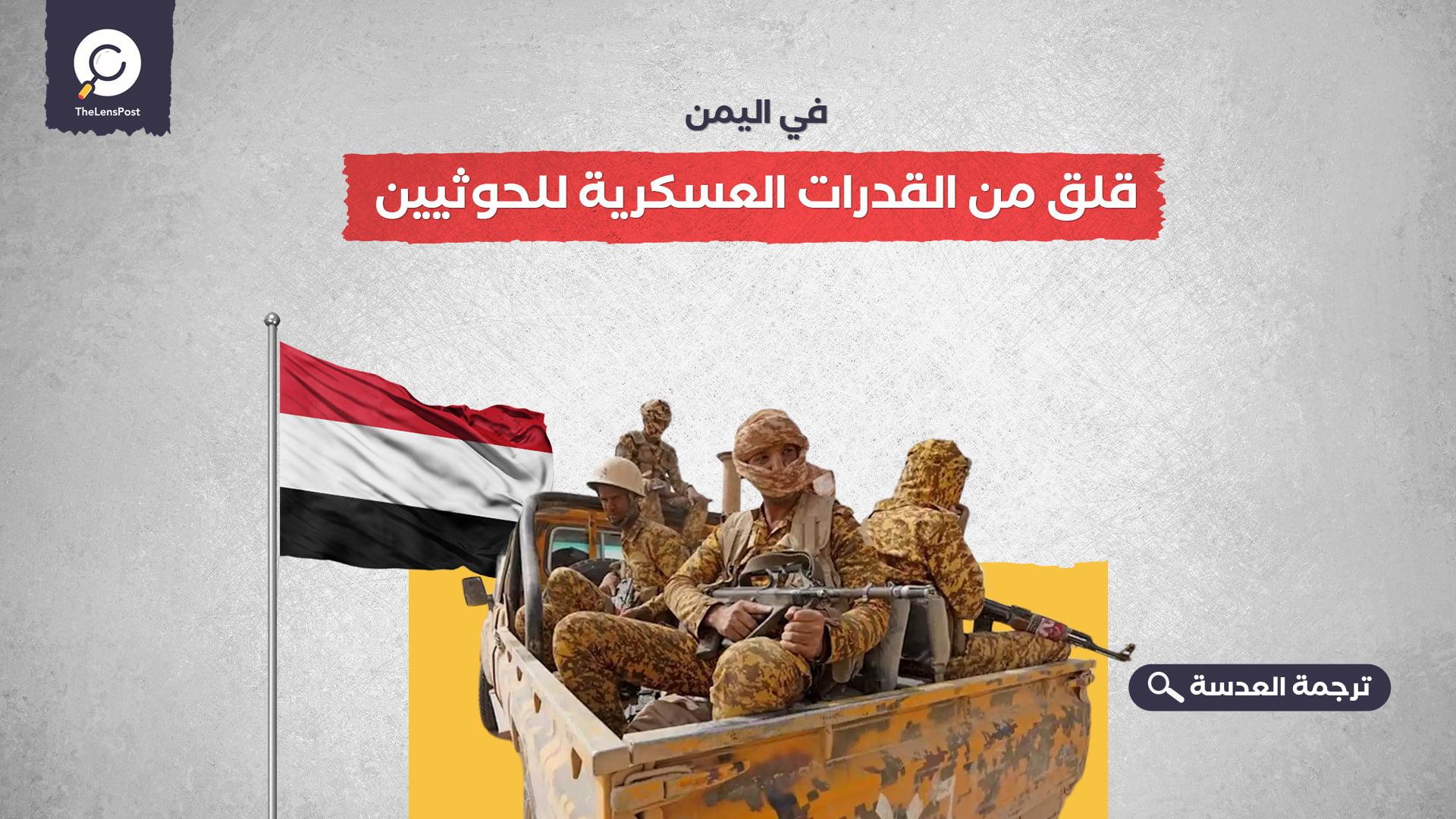 في اليمن.. قلق من القدرات العسكرية للحوثيين