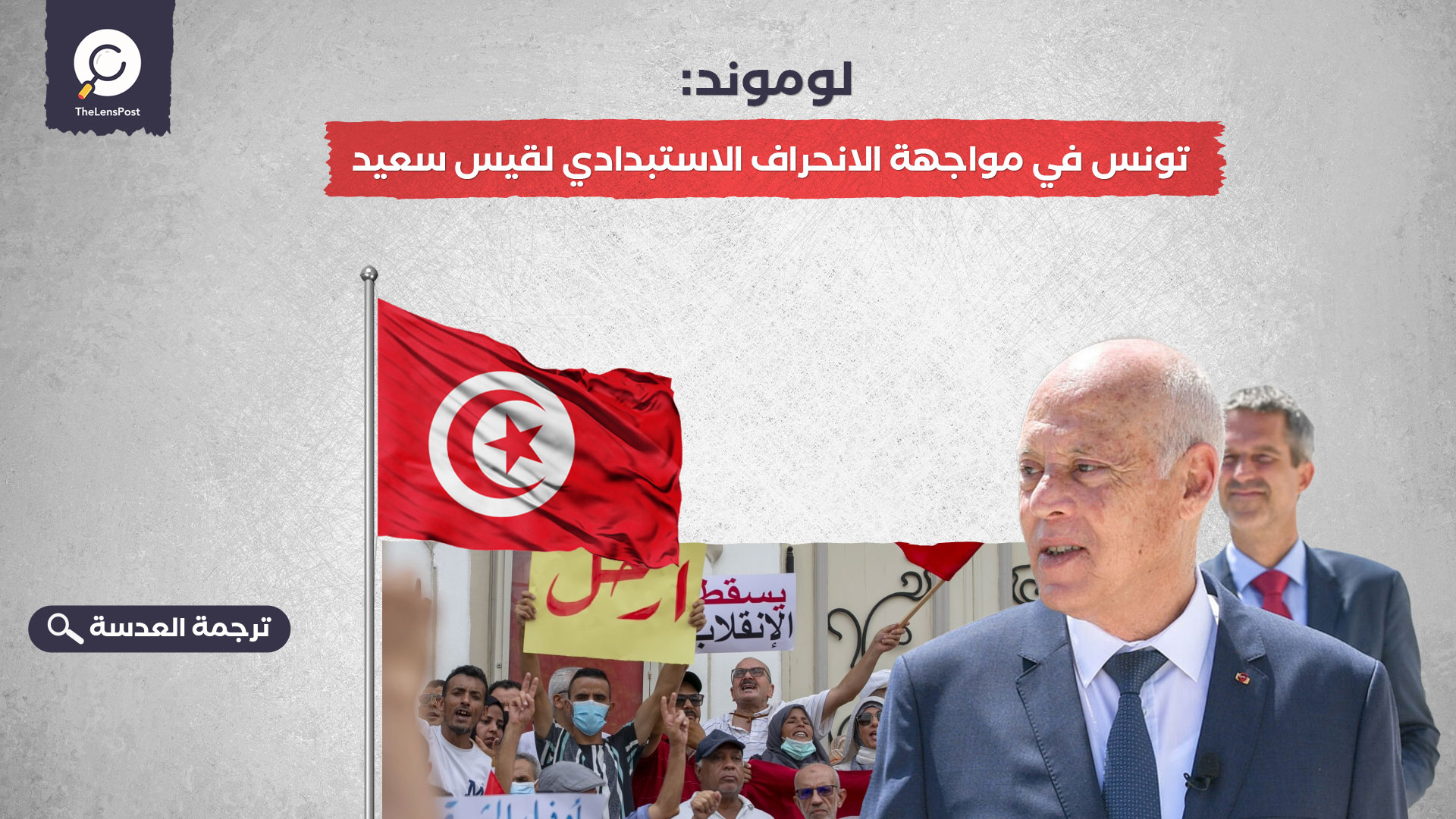 لوموند: تونس في مواجهة الانحراف الاستبدادي لقيس سعيد