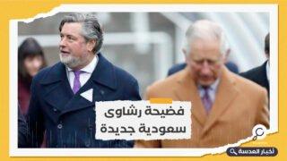 بسبب صلته برجل أعمال سعودي...استقالة مساعد الأمير تشارلز