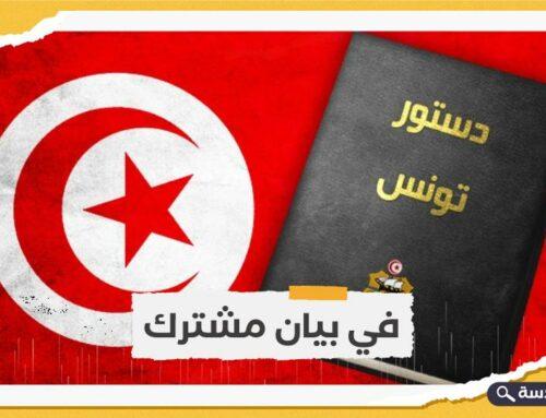 5 أحزاب تونسية تعلن رفض مساعي الرئيس لتعليق الدستور