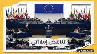 برلماني أوروبي: الإمارات تدعي احترامها لحقوق الإنسان لكنها تنتهكها