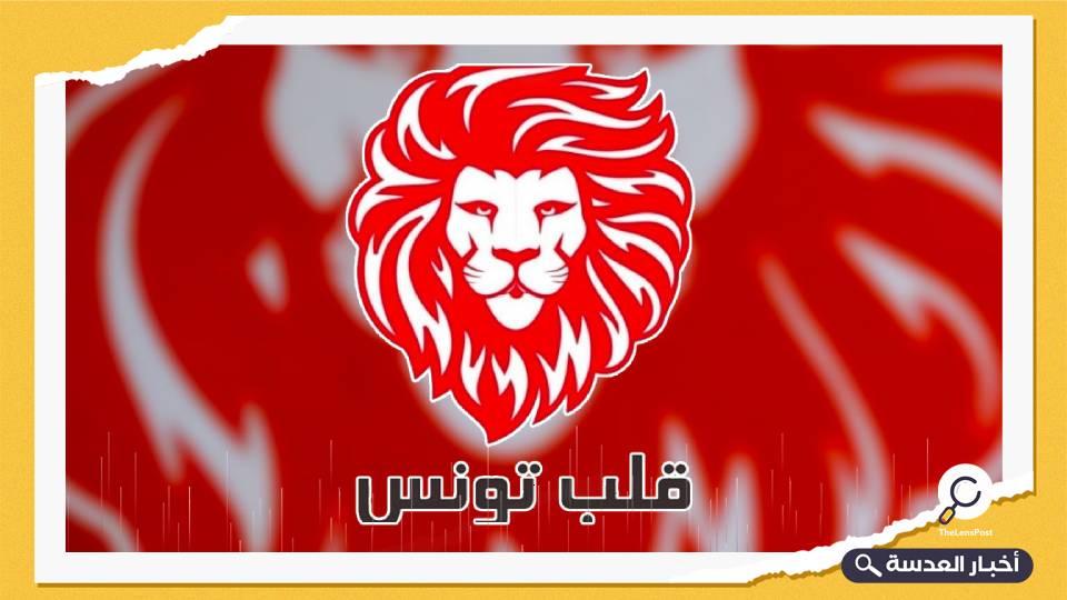 """حزب """"قلب تونس"""": إجراءات قيس سعيد تعد انقلابًا على الشرعية"""