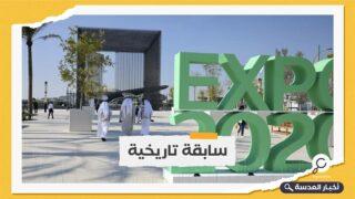 قرار أوروبي رسمي بمقاطعة معرض دبي