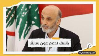 لبنان.. سمير جعجع يدعو لانتخابات رئاسية مبكرة