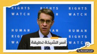هيومن رايتس ووتش تعلق على التغيير الوزاري الإماراتي