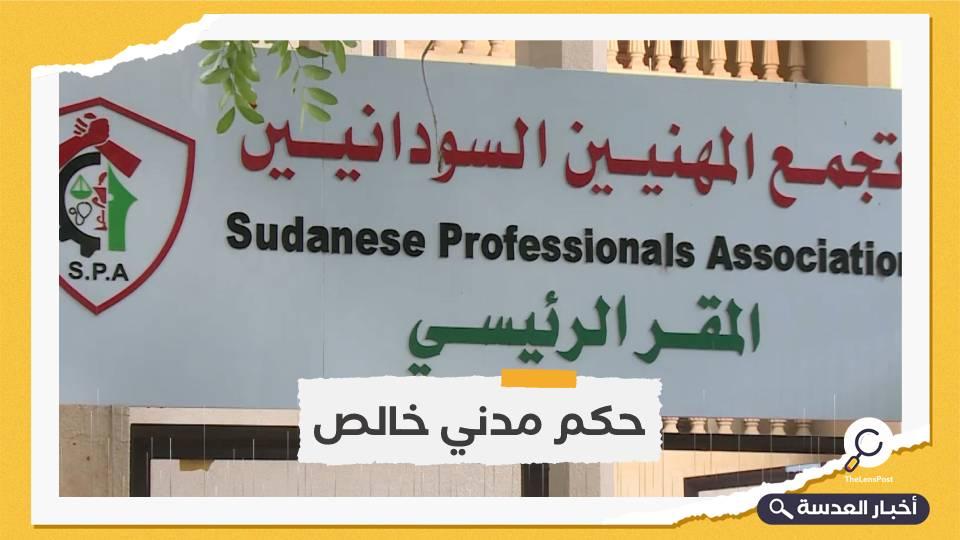 """""""المهنيين السودانيين"""" يدعو لإنهاء الشراكة مع المجلس العسكري"""