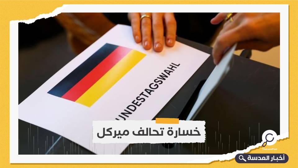 """ألمانيا.. فوز """"الديمقراطيون الاشتراكيون"""" في الانتخابات العامة"""