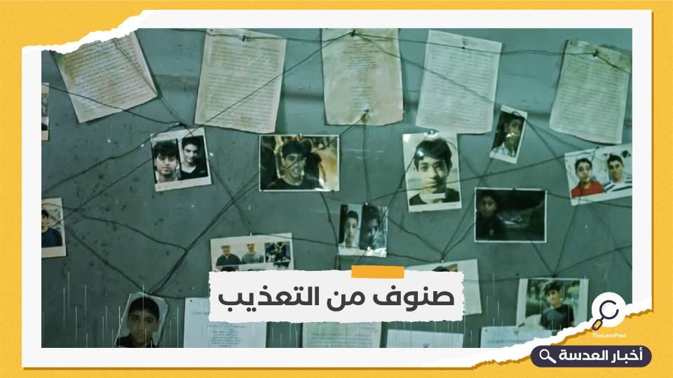 برنامج يكشف حقائق مروعة عن تعذيب الأطفال في سجون البحرين