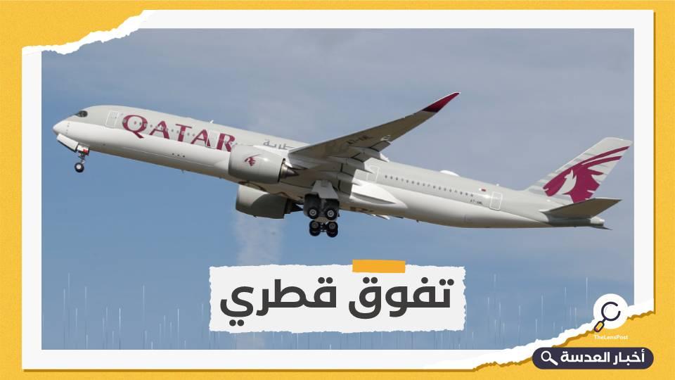 متفوقة على الإمارات.. الخطوط الجوية القطرية الأفضل في العالم