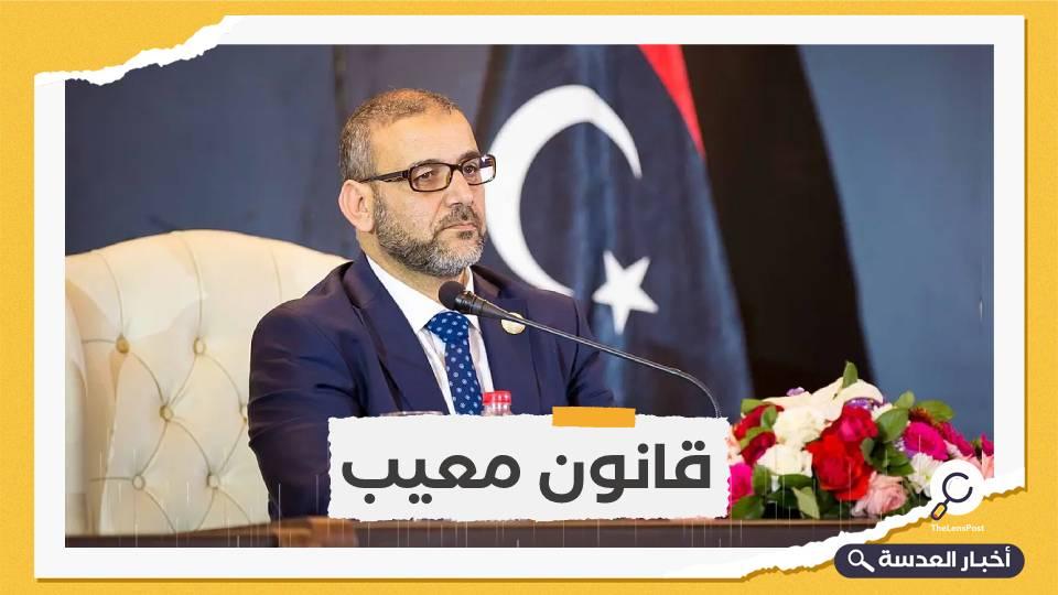 """""""الأعلى للدولة"""" الليبي يجدد رفضه قانون الانتخابات"""