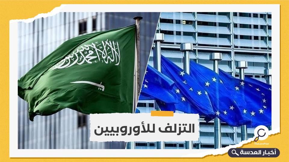 الرياض تعلن بدء حوار مع الاتحاد الأوروبي حول انتهاكاتها لحقوق الإنسان