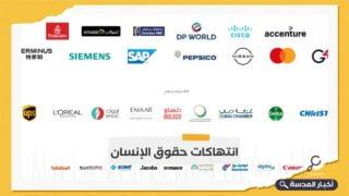 البرلمان الأوروبي يدعو رعاة إكسبو دبي للانسحاب