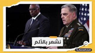 """البنتاجون: نتعهد بـ""""استخلاص العبر"""" من حرب أفغانستان"""