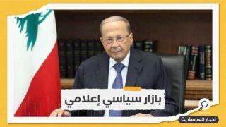 """لبنان.. ميشال عون ينفي رغبته في """"الثلث الضامن"""""""