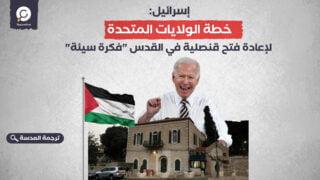 """إسرائيل: خطة الولايات المتحدة لإعادة فتح قنصلية في القدس """"فكرة سيئة"""""""