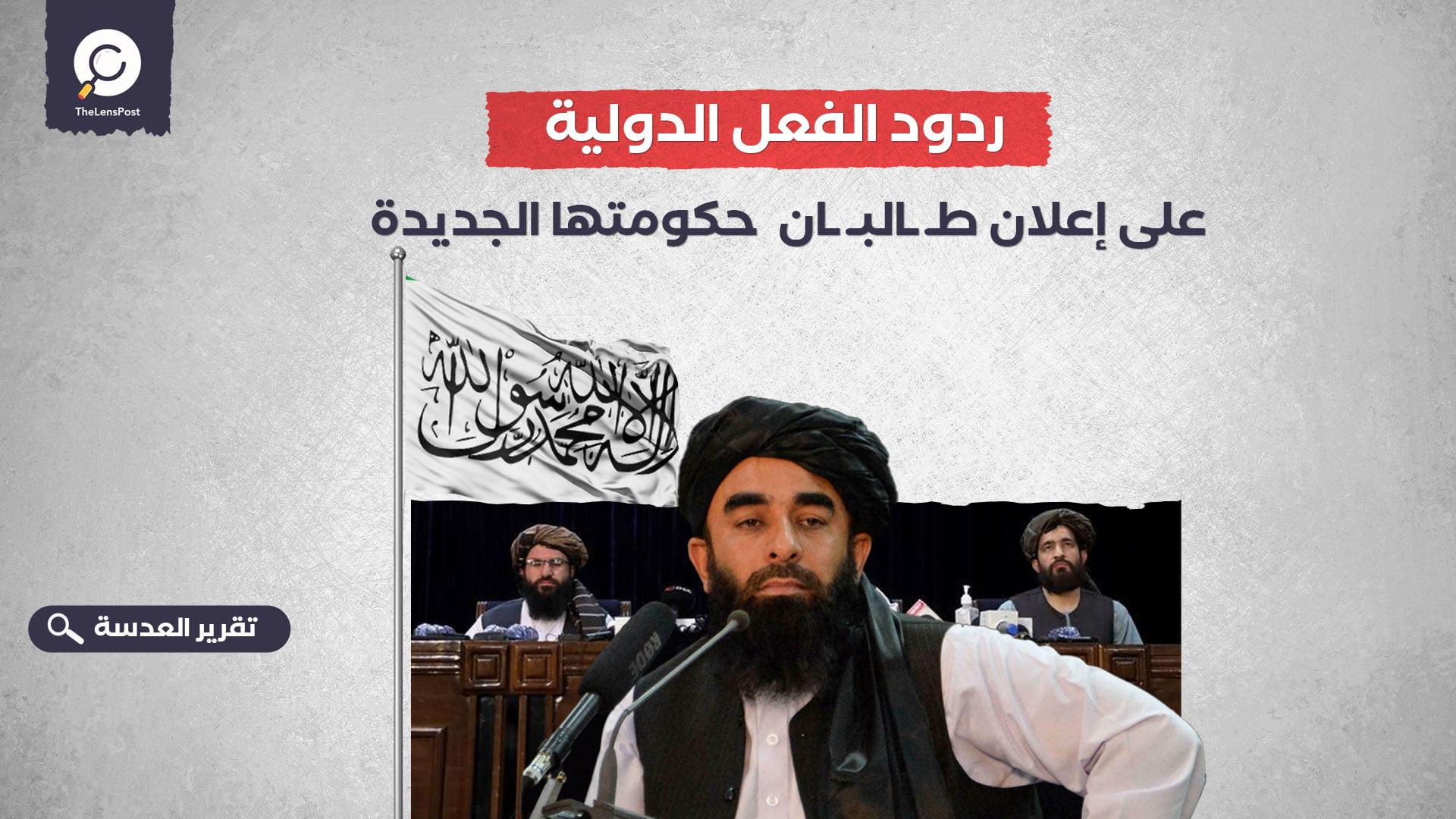 ردود الفعل الدولية على إعلان طالبان حكومتها الجديدة