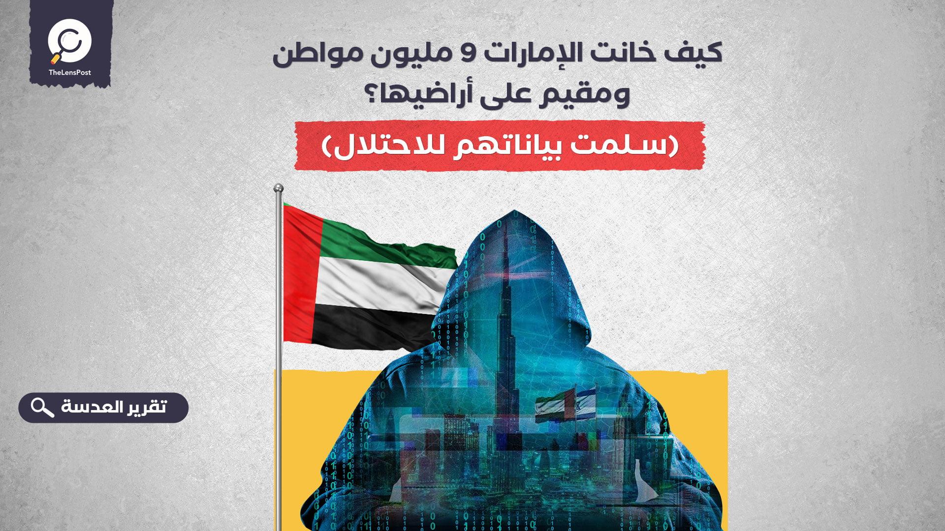 كيف خانت الإمارات 9 مليون مواطن ومقيم على أراضيها؟
