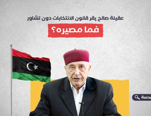 عقيلة صالح يقر قانون الانتخابات دون تشاور.. فما مصيره؟