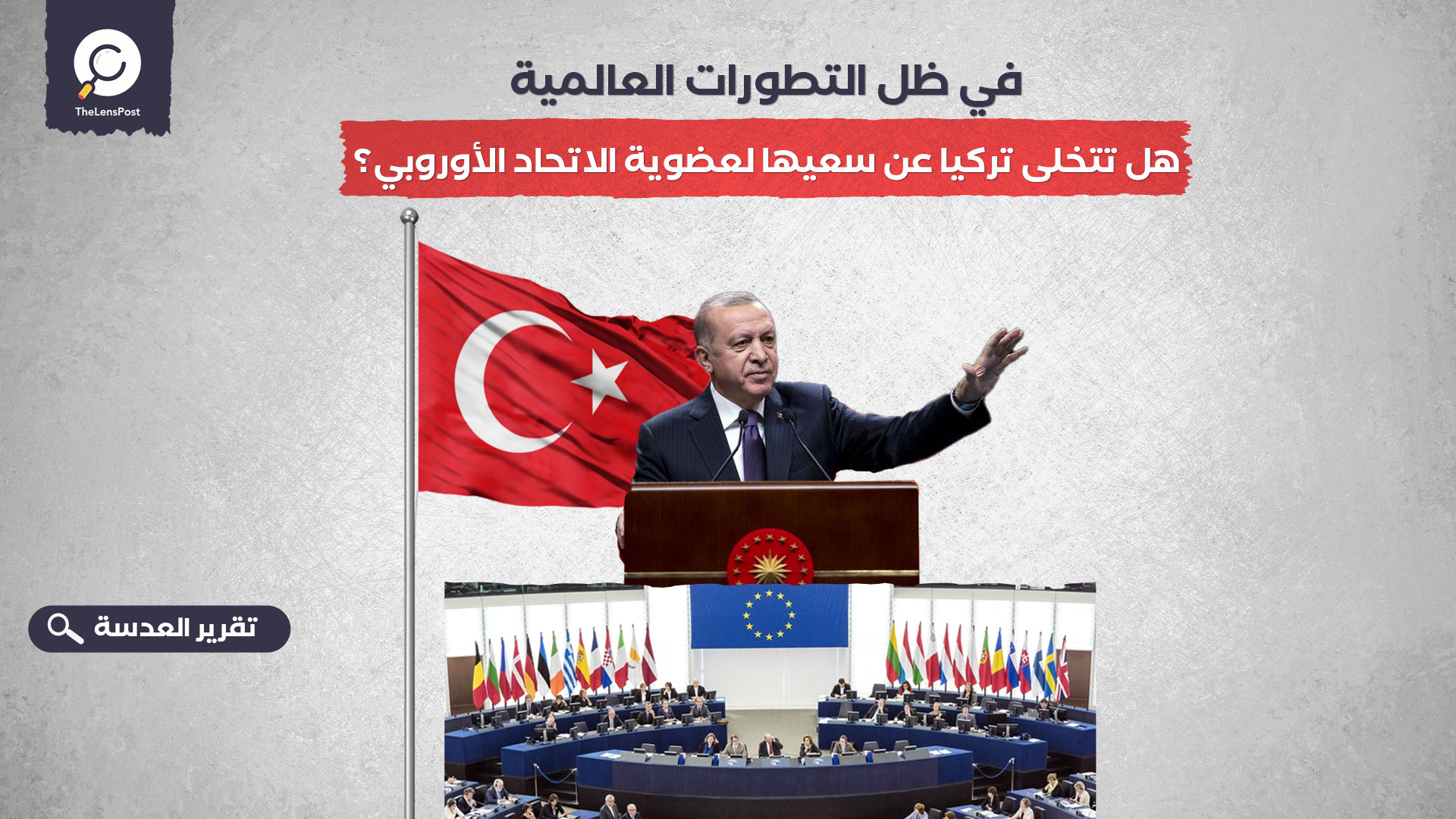 في ظل التطورات العالمية.. هل تتخلى تركيا عن سعيها لعضوية الاتحاد الأوروبي؟