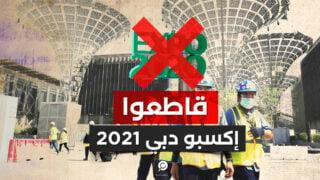 إكسبو دبي 2020.. الرقص على أشلاء الأبرياء