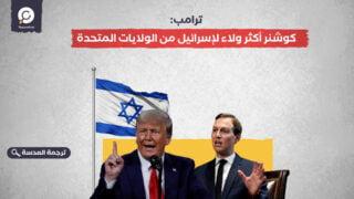 ترامب: كوشنر أكثر ولاء لإسرائيل من الولايات المتحدة