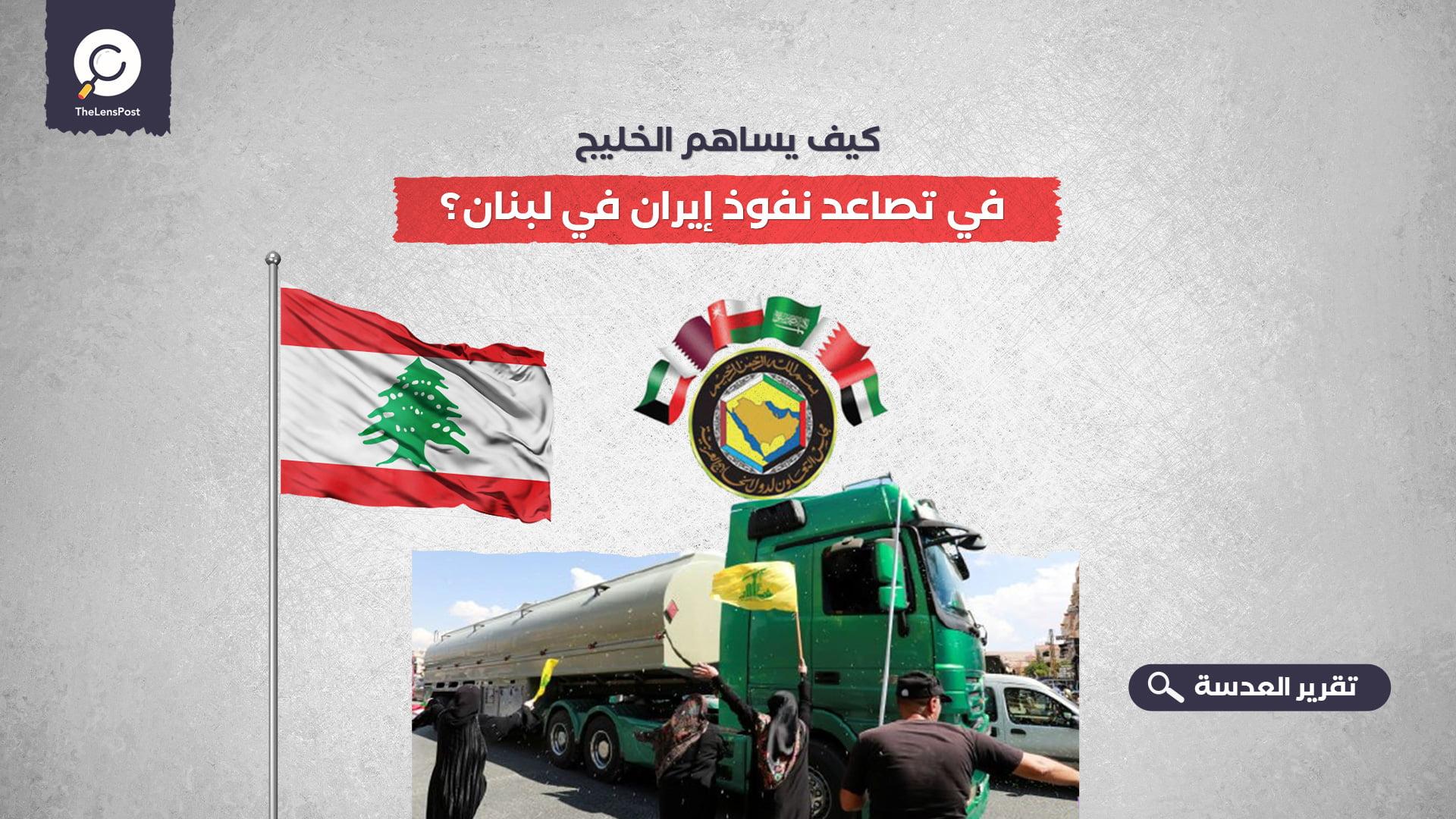 كيف يساهم الخليج في تصاعد نفوذ إيران في لبنان؟