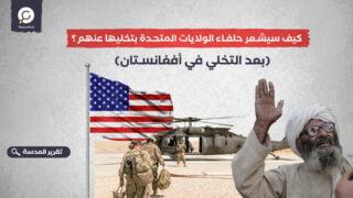 كيف سيشعر حلفاء الولايات المتحدة بتخليها عنهم؟