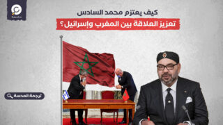 كيف يعتزم محمد السادس تعزيز العلاقة بين المغرب وإسرائيل؟