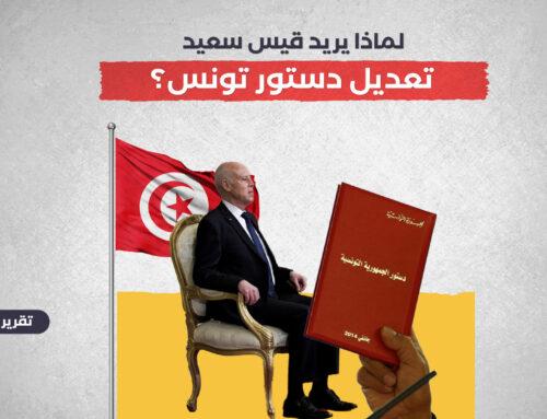 لماذا يريد قيس سعيد تعديل دستور تونس؟