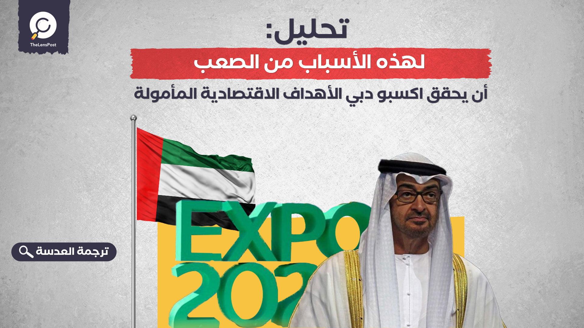 تحليل: لهذه الأسباب من الصعب أن يحقق اكسبو دبي الأهداف الاقتصادية المأمولة