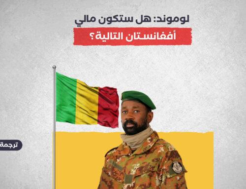 لوموند: هل ستكون مالي أفغانستان التالية؟