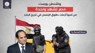 واشنطن بوست: مصر تشهد واحدة من أسوأ أزمات حقوق الإنسان في تاريخ البلاد