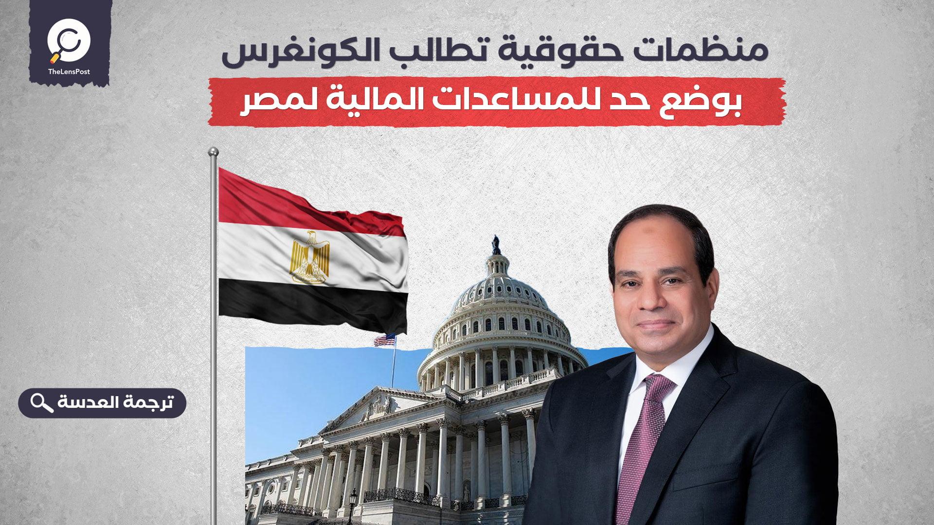منظمات حقوقية تطالب الكونغرس بوضع حد للمساعدات المالية لمصر