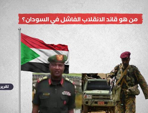 من هو قائد الانقلاب الفاشل في السودان؟